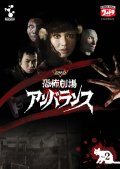 DVD 恐怖劇場アンバランス Vol.2
