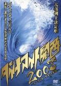 ダイナマイト関西2008 〜オープントーナメント大会〜 1