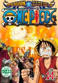 ONE PIECE ワンピース 9thシーズン エニエス・ロビー篇 R-14