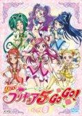 Yes!プリキュア5GoGo! Vol.8