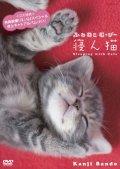 ふわねこ・むーびー 寝ん猫