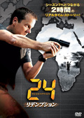 24 シーズン7