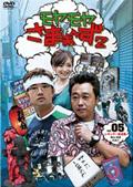 モヤモヤさまぁ〜ず2 Vol.05 レギュラー放送集 駒込・田端・北品川