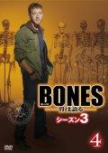 BONES −骨は語る− シーズン3 4