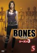 BONES −骨は語る− シーズン3 5