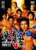 戦極 -SENGOKU- 第六陣 DISC 2
