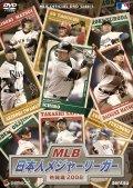 MLB 日本人メジャーリーガー熱闘譜 2008