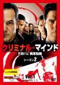 クリミナル・マインド FBI vs. 異常犯罪 シーズン2 Vol.1