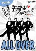 アンジャッシュ・バナナマン モテル・カルフォルニア DARTS LOVE LIVE vol.4