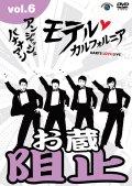 アンジャッシュ・バナナマン モテル・カルフォルニア DARTS LOVE LIVE vol.6
