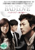 BAD LOVE 〜愛に溺れて〜 Vol.4