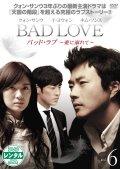 BAD LOVE 〜愛に溺れて〜 Vol.6