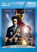 【Blu-ray】アイアンマン