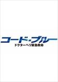 コード・ブルー ドクターヘリ緊急救命 3