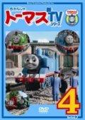 きかんしゃトーマス 新TVシリーズ シリーズ9 4