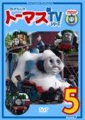 きかんしゃトーマス 新TVシリーズ シリーズ9 5