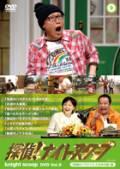 探偵!ナイトスクープ DVD Vol.9 「宮崎のパラダイス・だるまの里」編