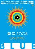 東京オンリーピック2008 BLUE