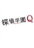 探偵学園Q VOL.3
