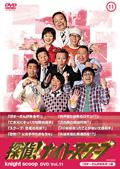 探偵!ナイトスクープ DVD Vol.11 「ガオーさんが来るぞ!」編