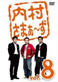 内村さまぁ〜ず vol.8