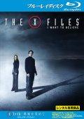 【Blu-ray】X-ファイル:真実を求めて <ディレクターズ・カット>