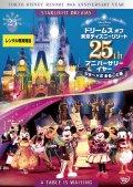 ドリームス オブ 東京ディズニーリゾート 25th アニバーサリーイヤー ショー×2 まるごと編