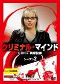 クリミナル・マインド FBI vs. 異常犯罪 シーズン2 Vol.7