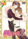 純情ロマンチカ2 3