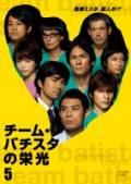 チーム・バチスタの栄光 5