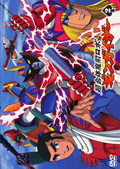 超合体魔術ロボ・ギンガイザー 2