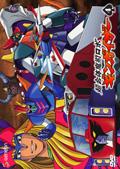 超合体魔術ロボ・ギンガイザー 4