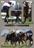 中央競馬GIレース 2008総集編