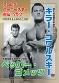 プロレススーパースター列伝 vol.1 キラー・コワルスキー&ペッパー・ゴメッツ