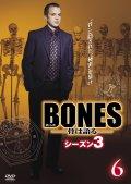BONES −骨は語る− シーズン3 6