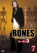 BONES −骨は語る− シーズン3 7