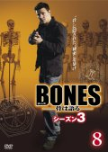 BONES −骨は語る− シーズン3 8