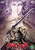 剣風伝奇ベルセルク DISC 5