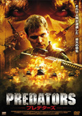 プレデターズ (2006)