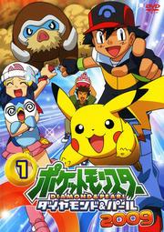 ポケットモンスター ダイヤモンド・パール 2009 1