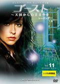ゴースト 〜天国からのささやき シーズン2 Vol.11