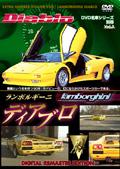 ランボルギーニ ディアブロ DVD 名車シリーズ別冊 VOL.5