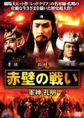 赤壁の戦い -軍神 孔明-