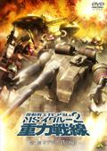 機動戦士ガンダム MSイグルー2 重力戦線 第3巻<最終巻>