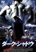 ダーク・シャドウ (2006)