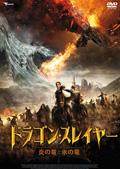 ドラゴン・スレイヤー 炎の竜と氷の竜