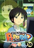 ネットゴーストPIPOPA 16