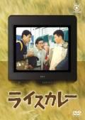 フジテレビ開局50周年記念DVD ライスカレー 1