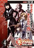 鉄のラインバレル Volume 4
