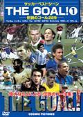 サッカーベストシーン THE GOAL! 1 〜伝説のゴール229〜